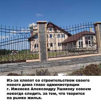 Из-за хлопот со строительством своего нового дома главе администрации г. Ижевска Александру Ушакову совсем некогда следить за тем, что творится на рынке жилья.