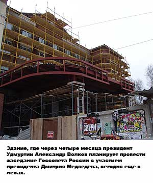 Здание, где через четыре месяца президент Удмуртии Александр Волков планирует провести заседание Госсовета России с участием президента Дмитрия Медведева, сегодня еще в лесах.