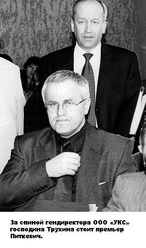 За спиной гендиректора ООО «УКС» господина Трухина стоит премьер Питкевич.