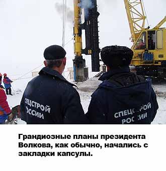 Грандиозные планы президента Волкова, как обычно, начались с закладки капсулы.