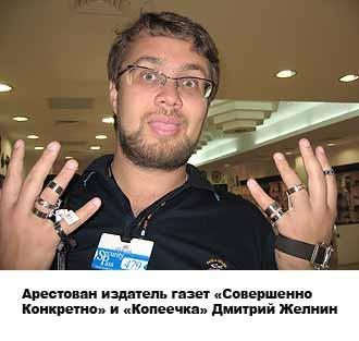 Арестован издатель газет «Совершенно Конкретно» и «Копеечка» Дмитрий Желнин