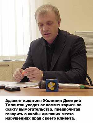 Адвокат издателя Желнина Дмитрий Талантов уходит от комментариев по факту вымогательства, предпочитая говорить о якобы имевших место нарушениях прав своего клиента.