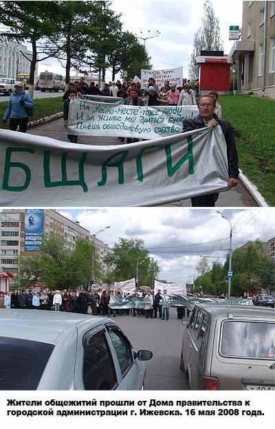 Жители общежитий прошли от Дома правительства к городской администрации г. Ижевска. 16 мая 2008 года.