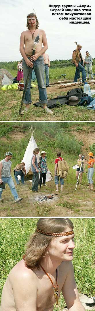Лидер группы «Анри» Сергей Ищенко этим летом почувствовал себя настоящим индейцем.
