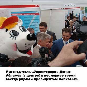 Руководитель «Управтодора» Денис Абрамов (в центре) в последнее время всегда рядом с президентом Волковым.