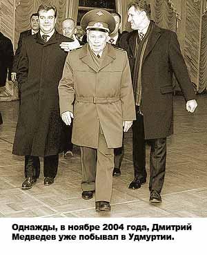 Однажды, в ноябре 2004 года, Дмитрий Медведев уже побывал в Удмуртии.
